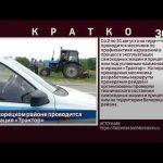 В Белорецком районе проводится операция «Трактор»