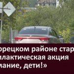 В Белорецком районе стартовала профилактическая акция «Внимание, дети!»