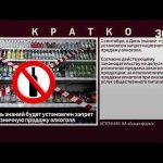 В День знаний будет установлен запрет на розничную продажу алкоголя