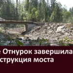 В с. Отнурок завершилась реконструкция моста