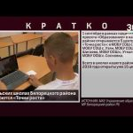 В сельских школах Белорецкого района откроются «Точки роста»