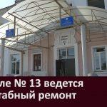 В школе № 13 ведется масштабный ремонт