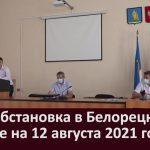 Эпидобстановка в Белорецке и районе на 13 августа 2021 года