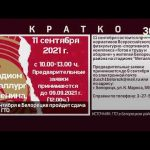 11 сентября в Белорецке пройдет сдача норм ГТО