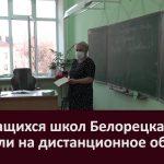 394 учащихся школ Белорецка перешли на дистанционное обучение