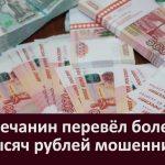 Белоречанин перевёл более 200 тысяч рублей мошенникам