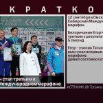 Белоречанин стал третьим в Сибирском Международном марафоне