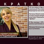 Белоречанка примет участие в чемпионате по бодибилдингу