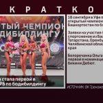 Белоречанка стала первой в чемпионате РБ по бодибилдингу
