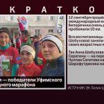 Белоречанки — победители Уфимского международного марафона