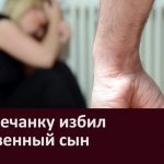 Белоречанку избил собственный сын