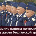 Белорецкие кадеты почтили память жертв бесланской трагедии