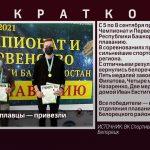 Белорецкие плавцы — привезли 11 медалей