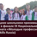 Белорецкие школьники принимали участие в финале IX Национального чемпионата «Молодые профессионалы»