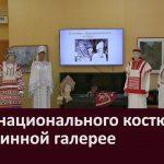 День национального костюма в картинной галерее