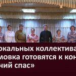 Два вокальных коллектива с  Ломовка готовятся к конкурсу «Казачий спас»