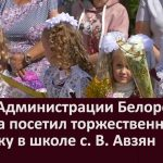 Глава Администрации Белорецкого района посетил торжественную линейку в школе с. В. Авзян