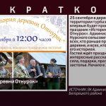История деревни Отнурок