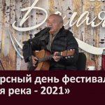 Конкурсный день фестиваля «Белая река - 2021»