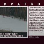 Круглогодичный курорт будет располагаться в Белорецком районе