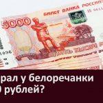 Кто украл у белоречанки 50 000 рублей