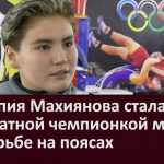 Олимпия Махиянова стала двукратной чемпионкой мира по борьбе на поясах