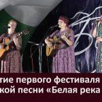 Открытие первого фестиваля авторской песни «Белая река - 2021»