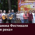 Программа Фестиваля «Белая река»