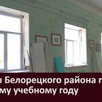 Школы Белорецкого района готовы к новому учебному году