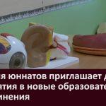 Станция юннатов приглашает детей на занятия в новые образовательные объединения