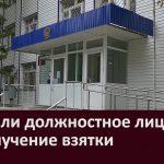 Судили должностное лицо за получение взятки