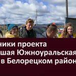 Участники проекта «Большая Южноуральская тропа» снова в Белорецком районе