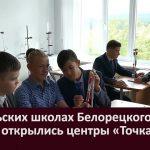 В 5 сельских школах Белорецкого района открылись центры «Точка роста»