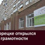 В Белорецке открылся центр грамотности
