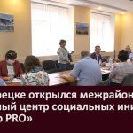 В Белорецке открылся межрайонный ресурсный центр социальных инициатив «Сектор PRO»
