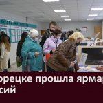 В Белорецке прошла ярмарка вакансий