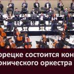 В Белорецке состоится концерт симфонического оркестра