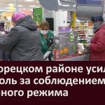 В Белорецком районе усилился контроль за соблюдением масочного режима