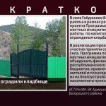 В Габдюково оградили кладбище