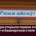 В Инзере открыли первое этнокафе «Урал» в башкирском стиле