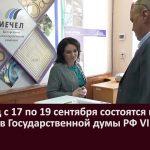 В период с 17 по 19 сентября состоятся выборы депутатов Государственной думы РФ VIII созыва