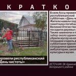 В селе Ассы провели республиканский субботник «День чистоты»