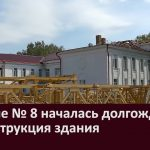 В школе № 8 началась долгожданная реконструкция здания