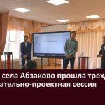 В школе села Абзаково прошла трехдневная образовательно проектная сессия