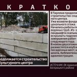 В Тирляне продолжается строительство социально культурного центра