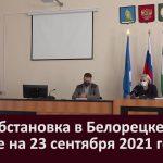 Эпидобстановка в Белорецке и районе на 23 сентября 2021 года