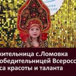Юная жительница с Ломовка стала победительницей Всероссийского конкурса красоты и таланта