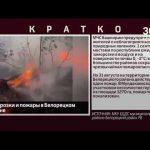 Заморозки и пожары в Белорецком районе
