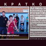 Белорецкие борцы вернулись с медалями