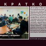 Белорецкие медики — вторые в шахматах